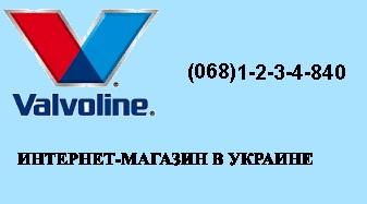 VALVOLINE Интернет-магазин в Украине